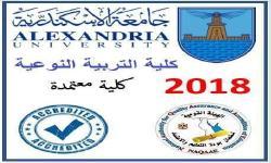 تربية نوعية الإسكندرية تحصل على الإعتماد من الهيئة القومية لضمان الجودة و الإعتماد