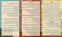 17 أبريل المقبل إنطلاق المؤتمر الدولى الثالث للتربية النوعية بعنوان